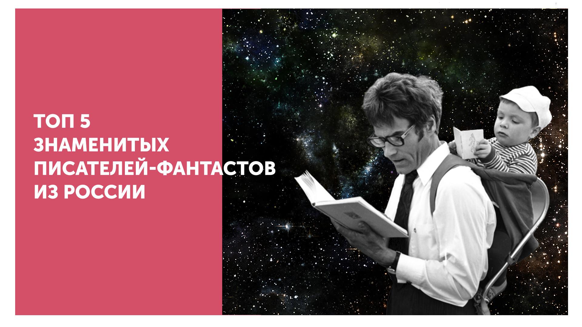 Топ 5 знаменитых писателей-фантастов из России