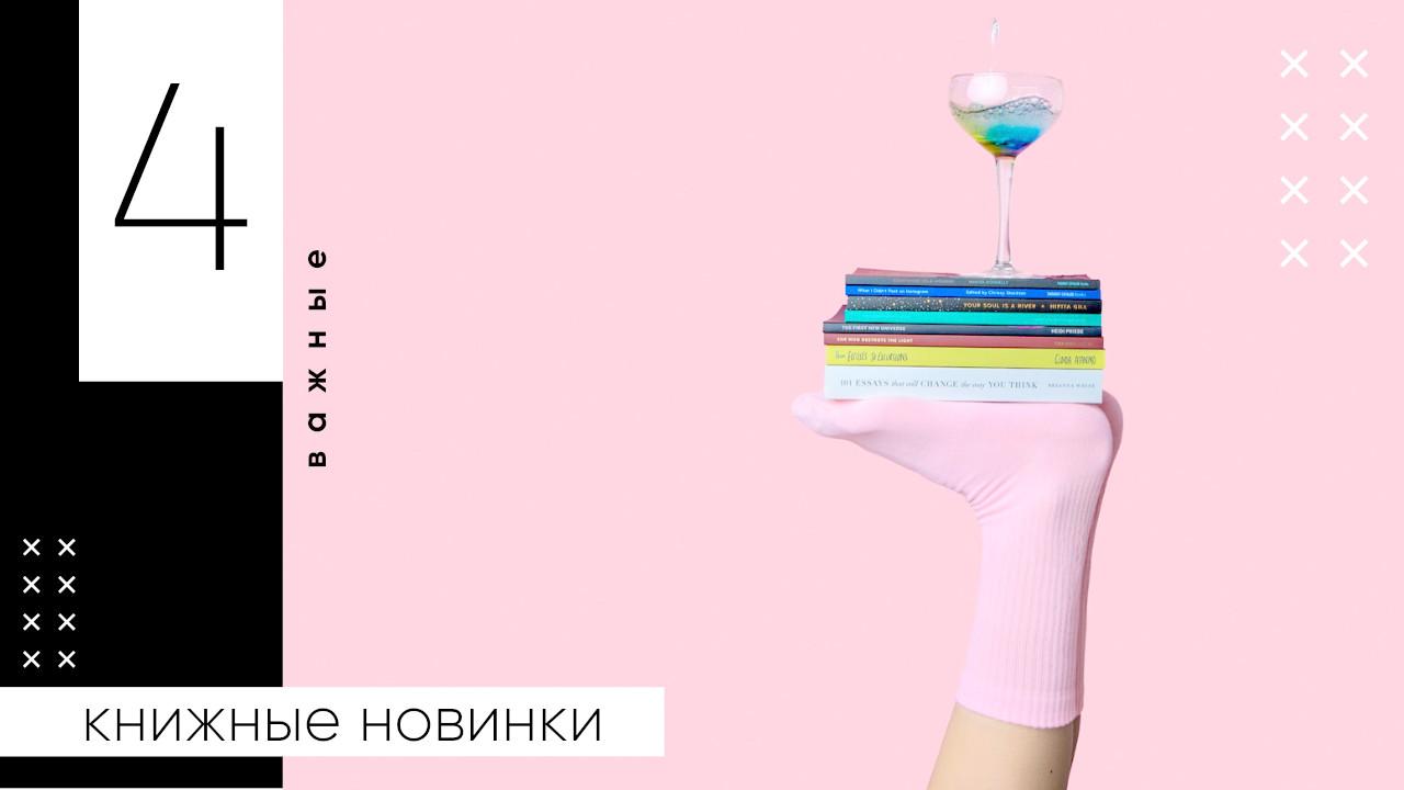 4 книжные новинки для продуктивных выходных