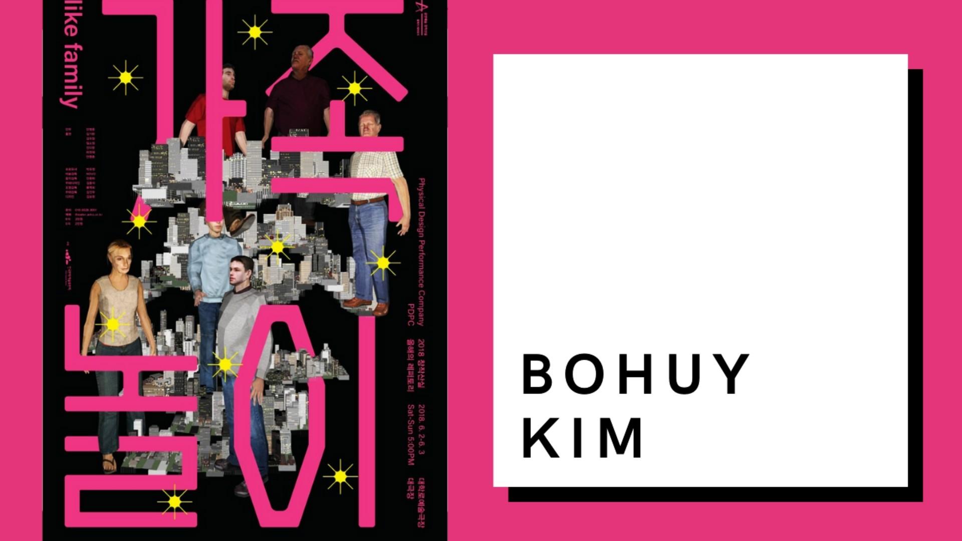 Bohuy Kim: музыкальные афиши как отдельный вид искусства