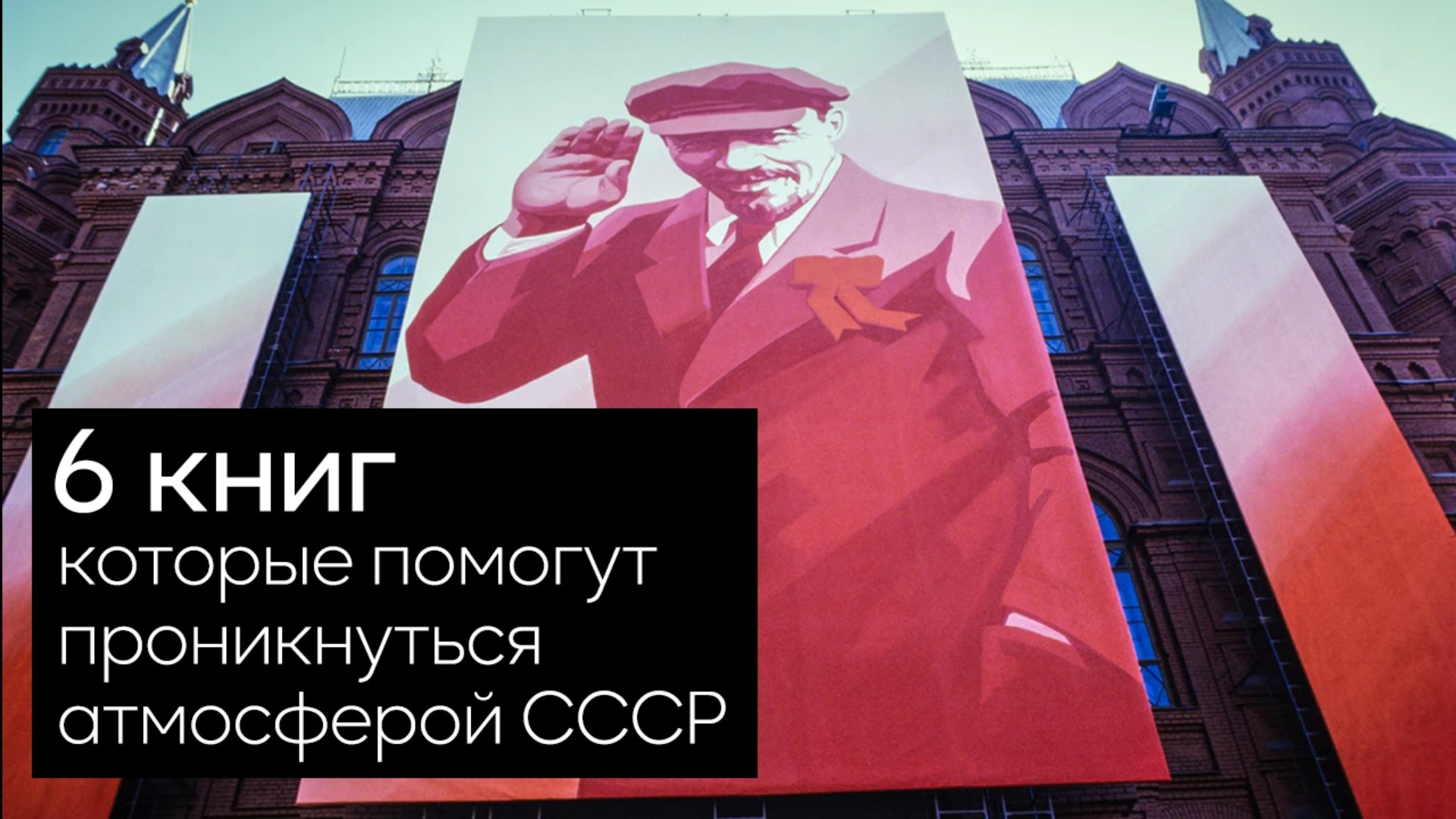 6 книг, которые помогут проникнуться атмосферой СССР