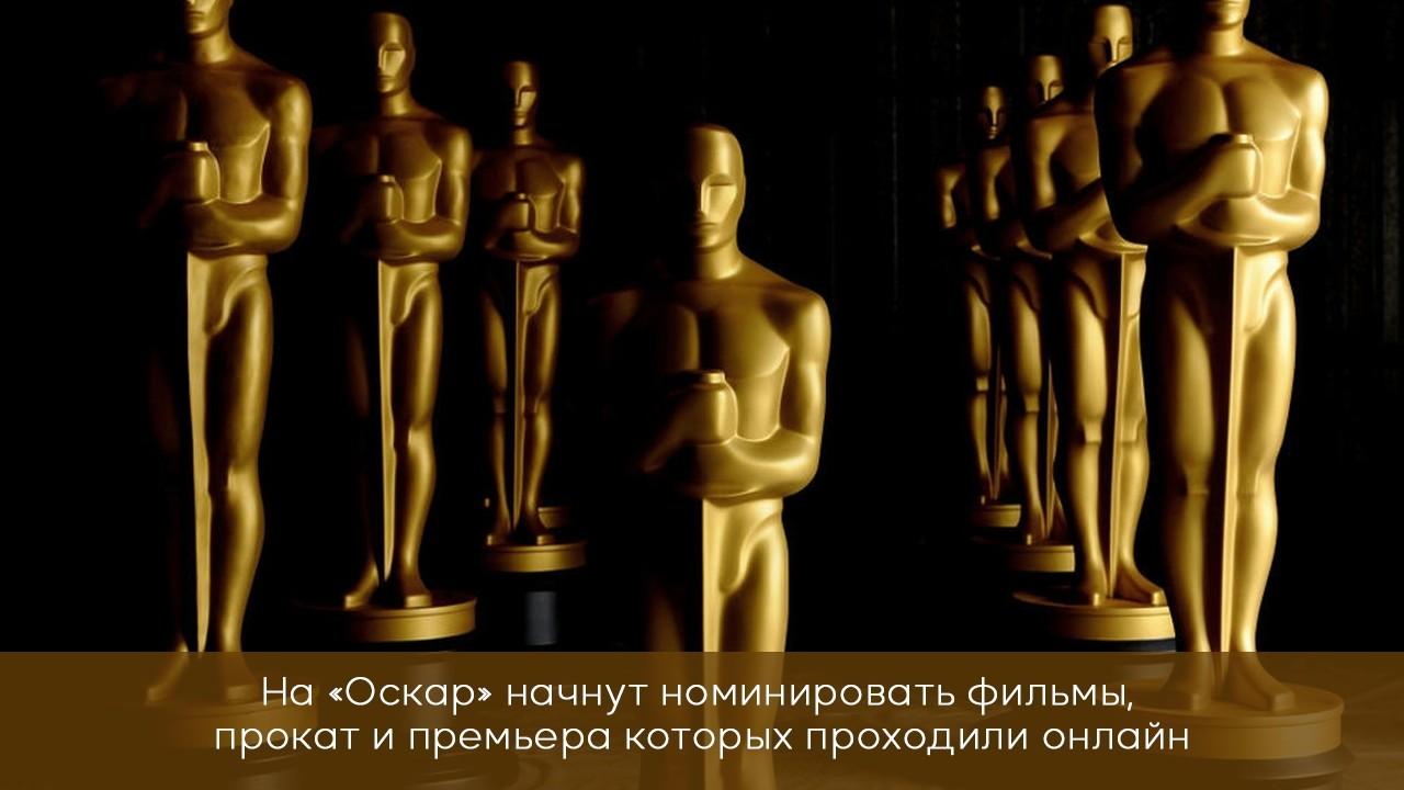 """На """"Оскар"""" начнут номинировать фильмы, премьеры которых проходила онлайн"""