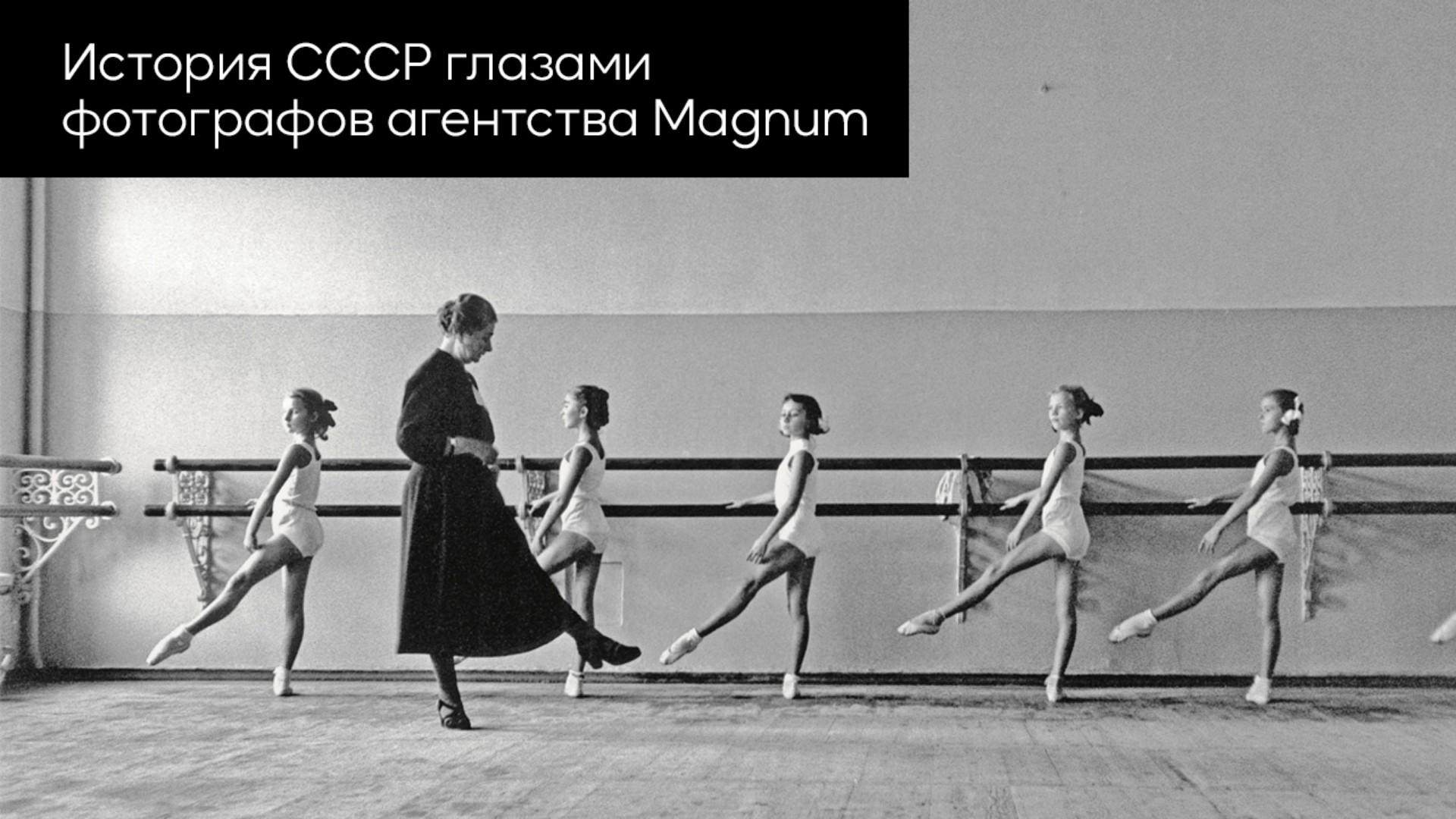 История СССР глазами фотографов агентства Magnum