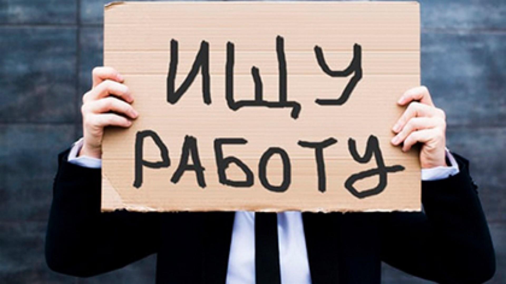 Безработица среди молодёжи. Почему?
