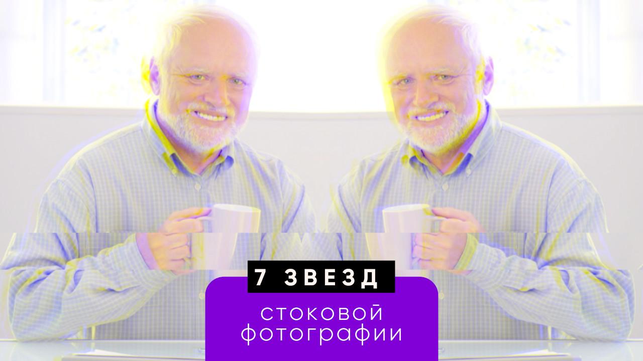 7 звёзд стоковых фотографий