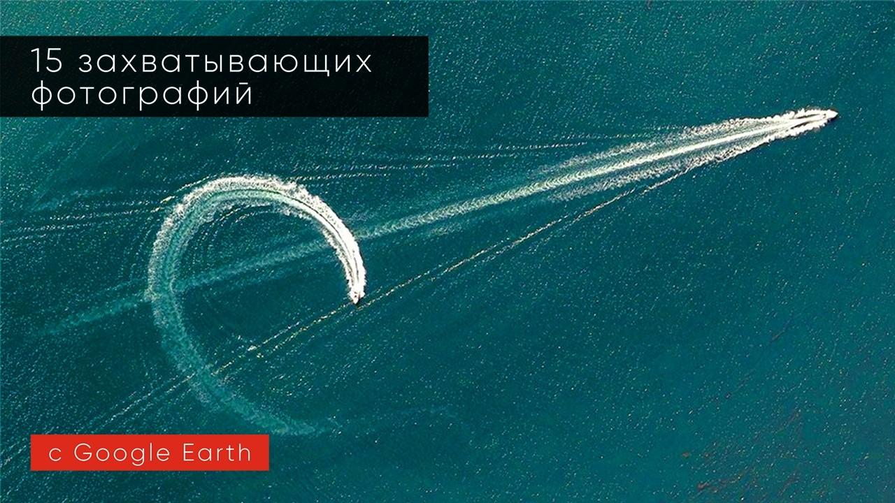 15 захватывающих фотографий с Google Earth, которым ты не поверишь
