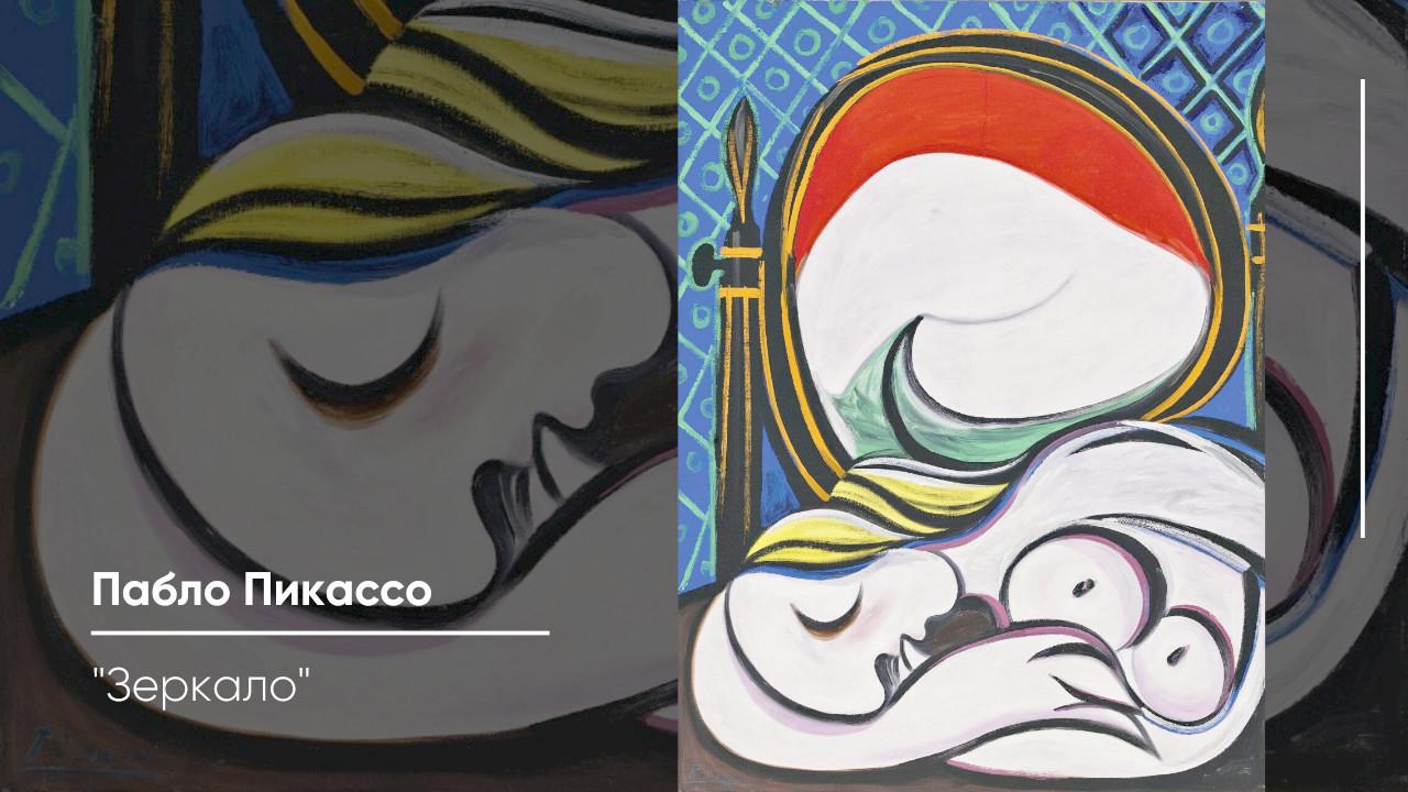Пабло Пикассо - Зеркало