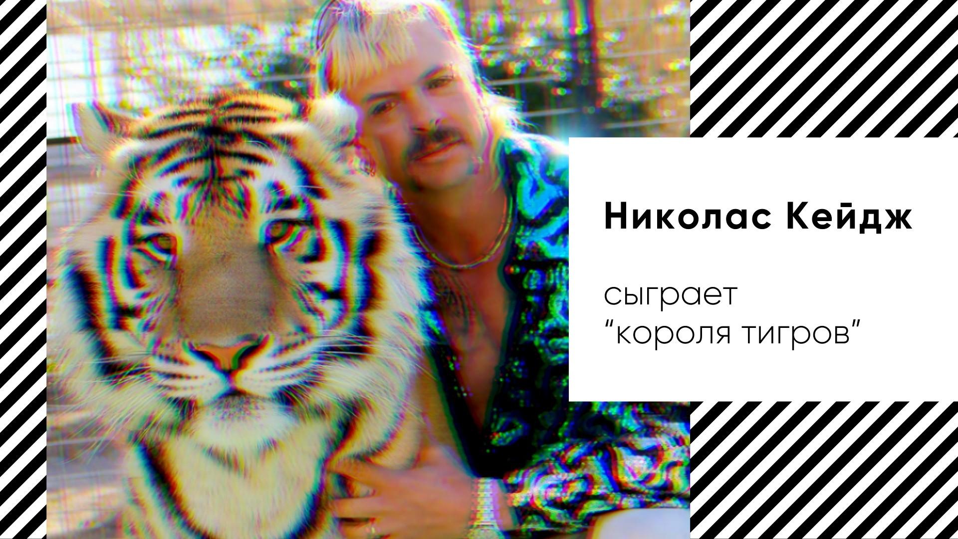 """Николас Кейдж сыграет """"короля тигров"""""""