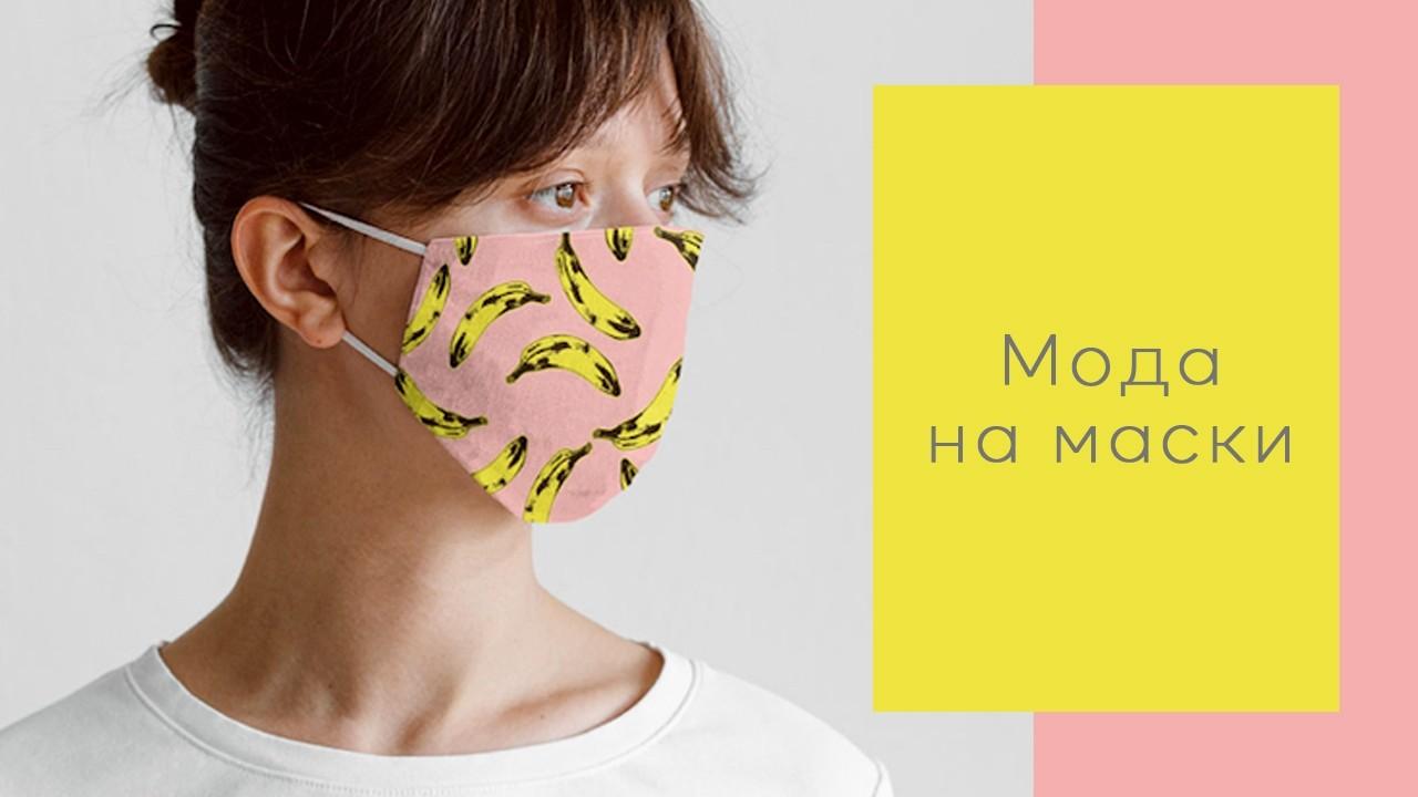 Самые модные маски этого сезона