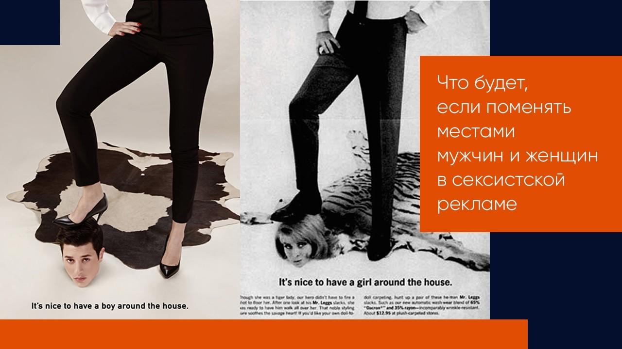 Что будет, если поменять местами мужчин и женщин в сексистской рекламе?