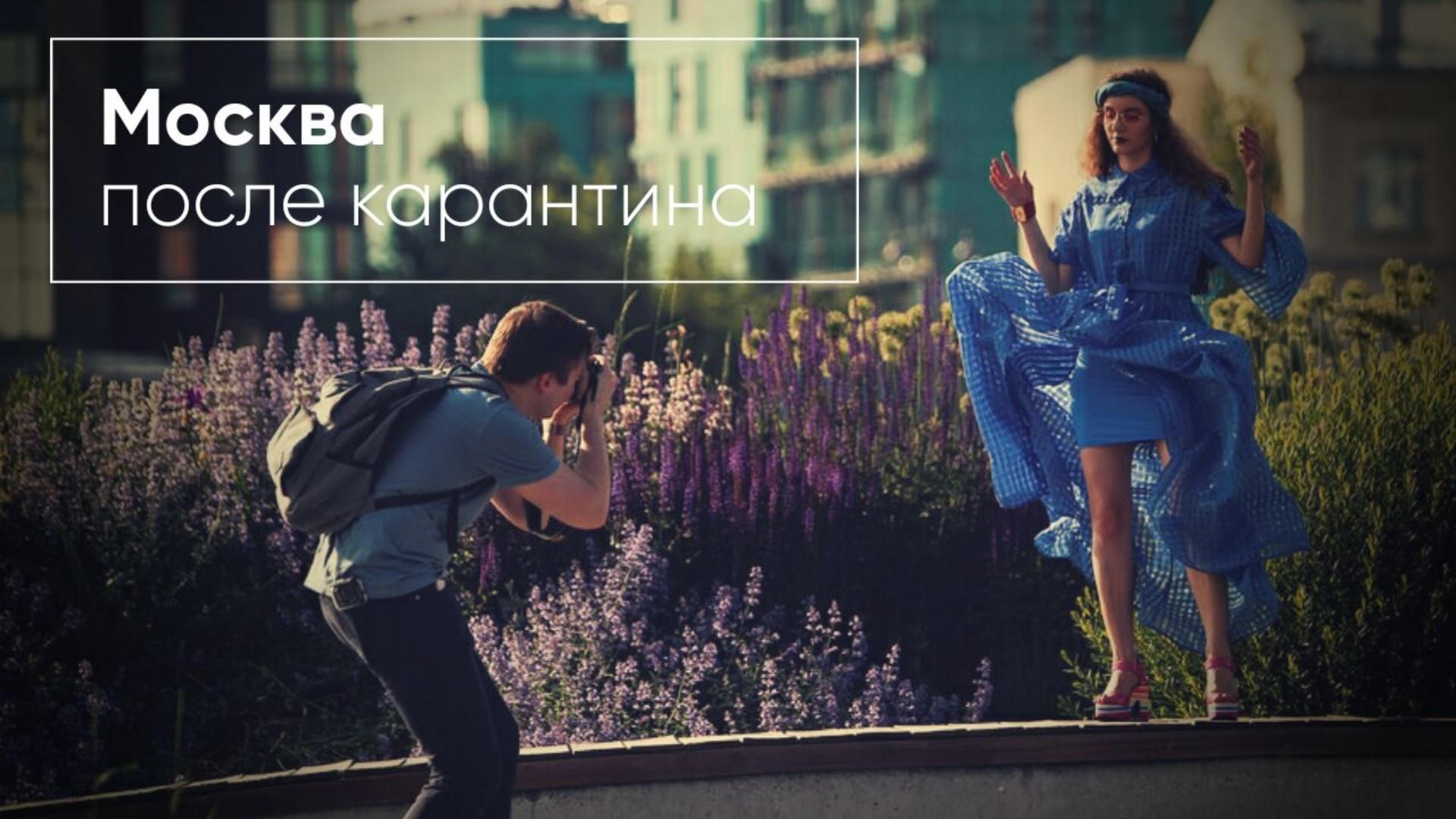 Как выглядит посткарантинная Москва: фотографии