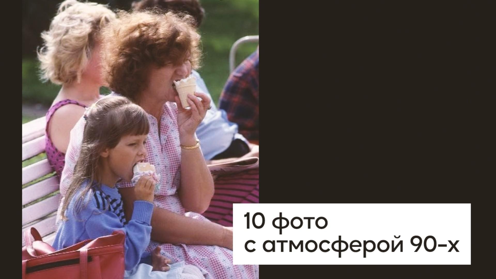 10 фото, которые помогут прочувствовать атмосферу 90-х