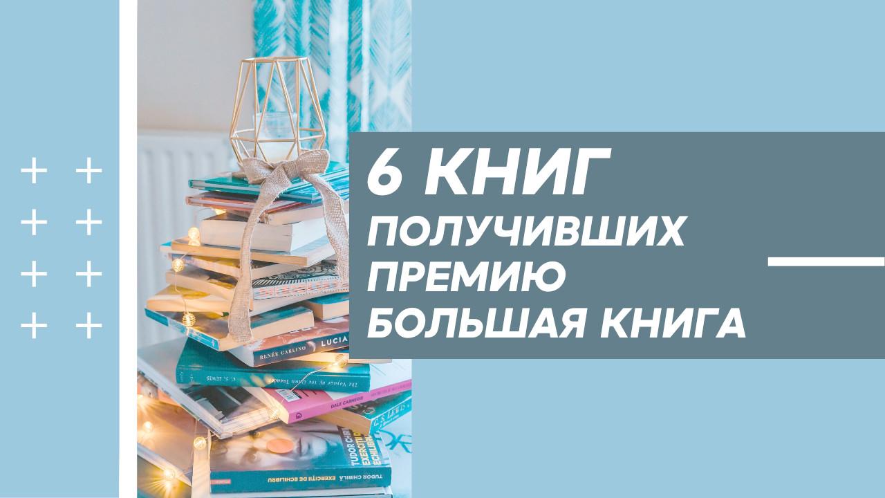 6 книг, получивших премию «Большая книга»