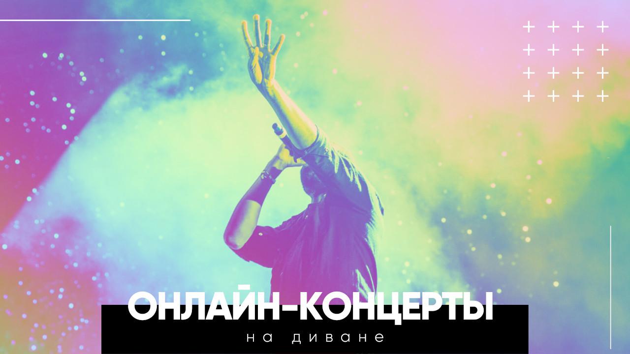 7 лучших онлайн-концертов