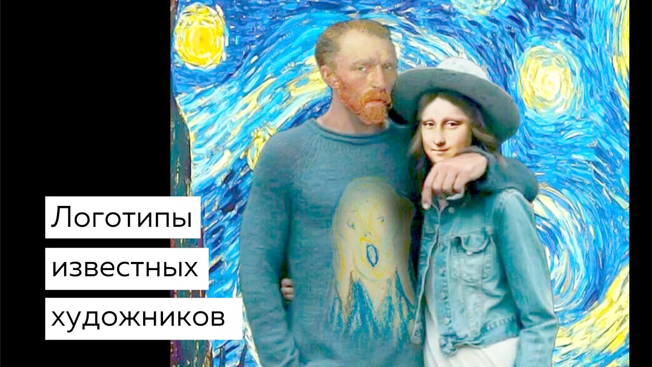 Фото: логотипы известных художников
