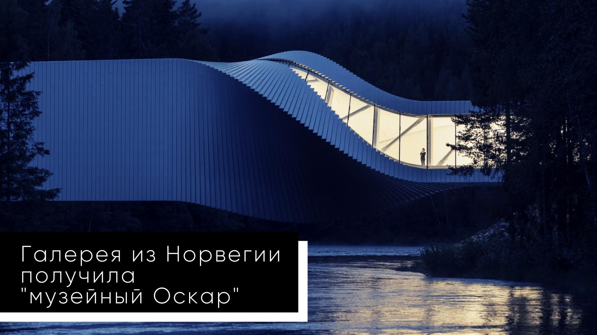 """Галерея в Норвегии получила """"музейный Оскар"""" за лучшую архитектуру"""