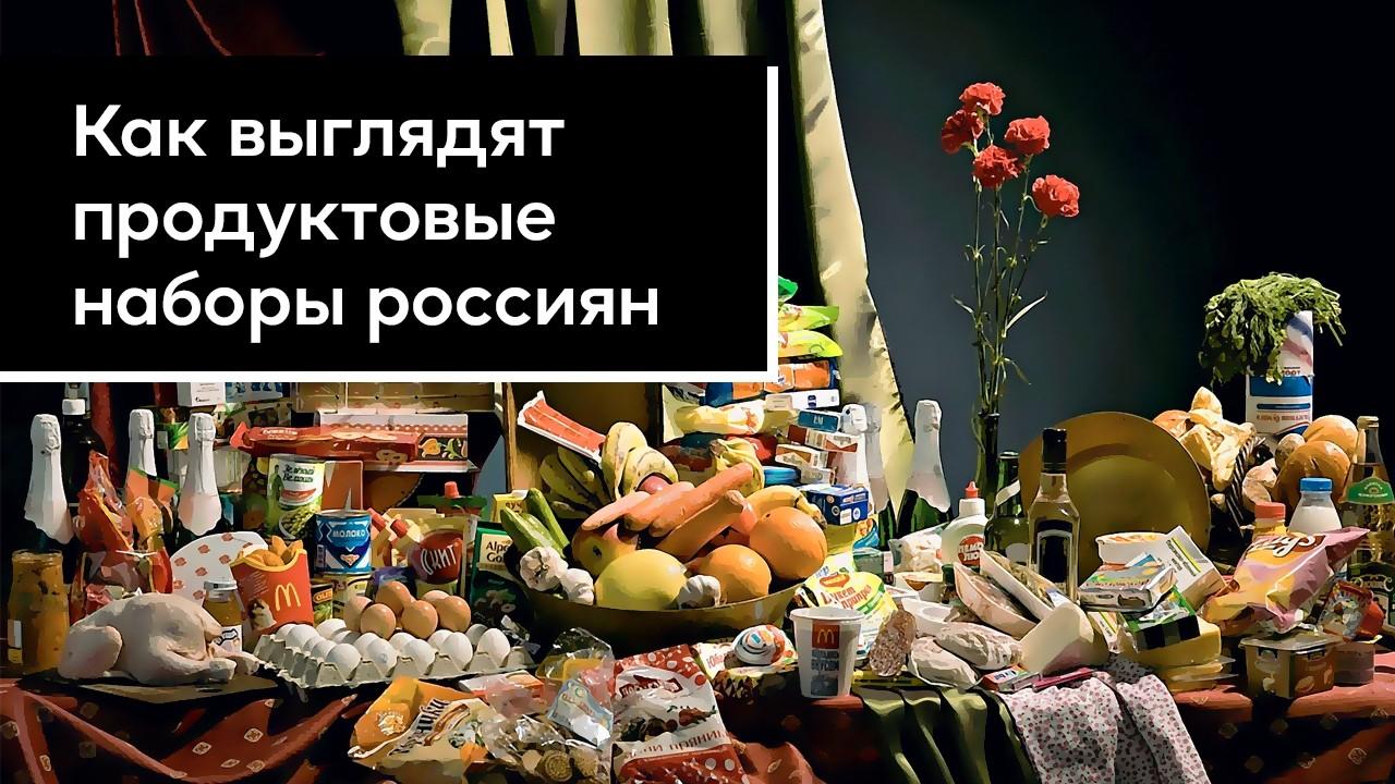 Продуктовые наборы граждан России