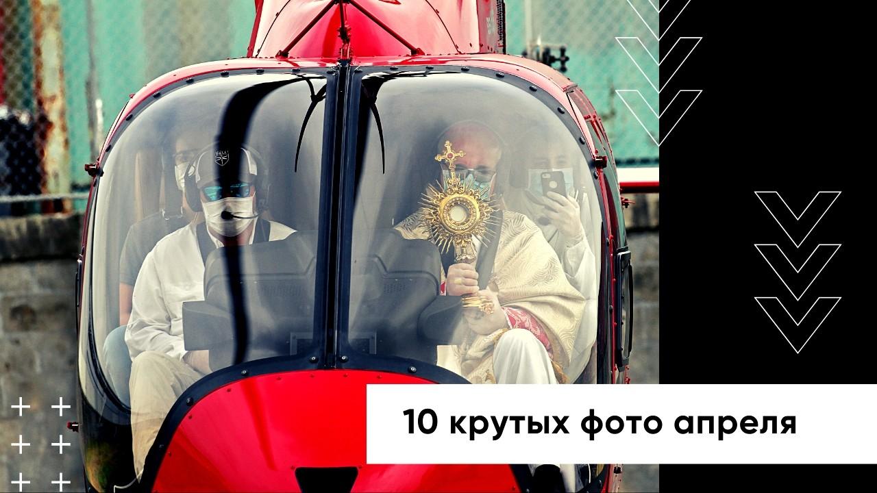 10 лучших фотографий апреля