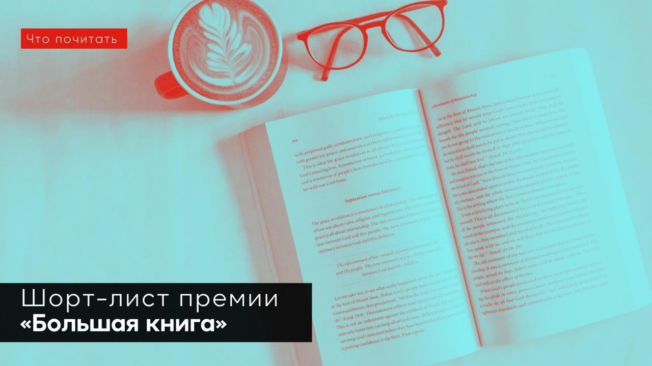 "Аларм: шорт-лист премии ""Большая книга"""