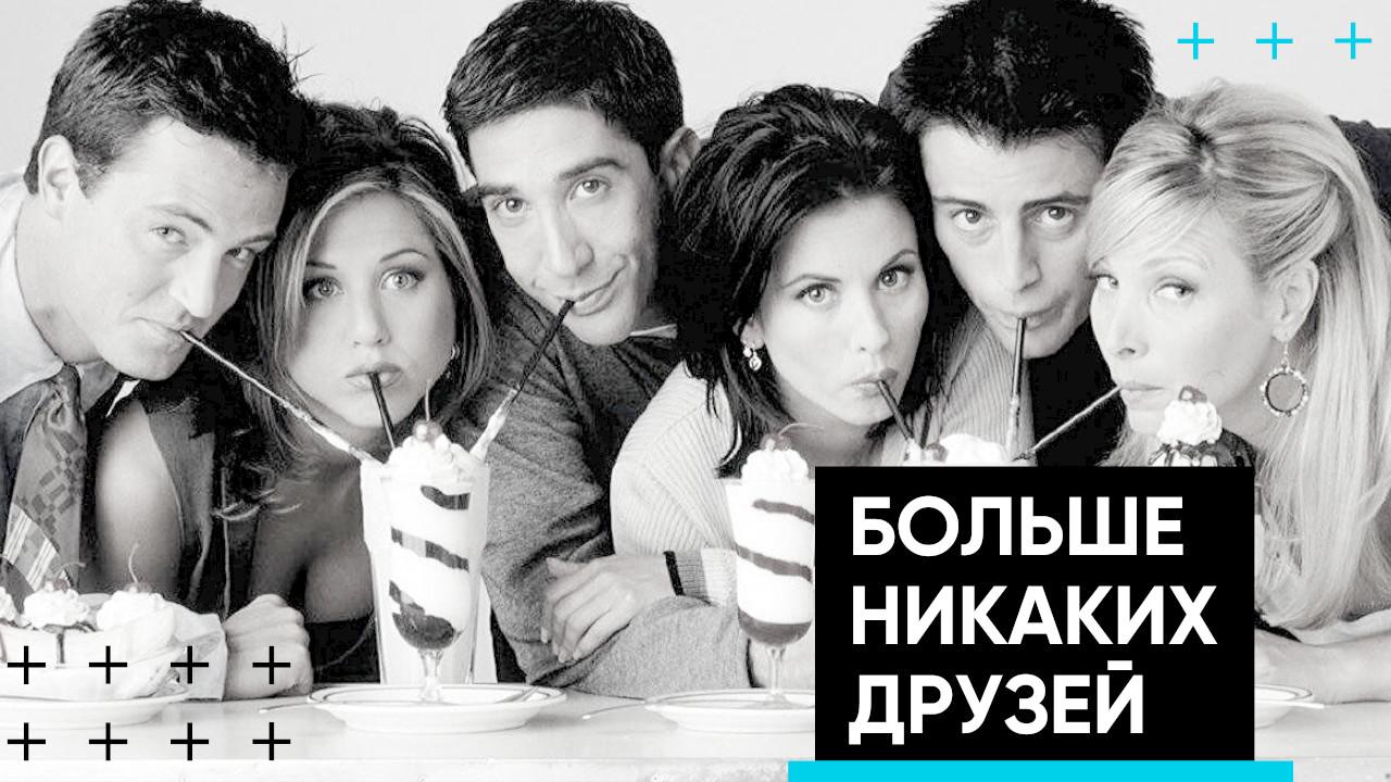 """Съемки нового эпизода """"Друзей"""" перенесены"""