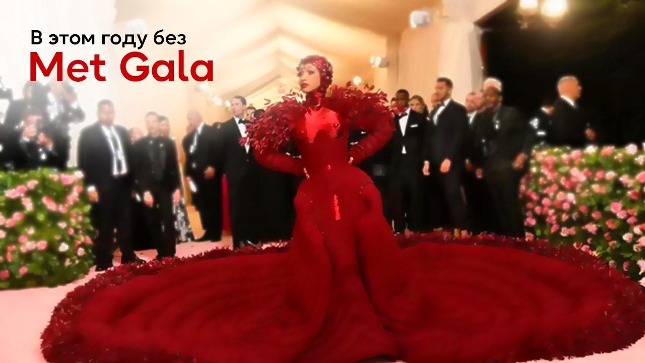 Бал Института костюма Met Gala в этом году не состоится