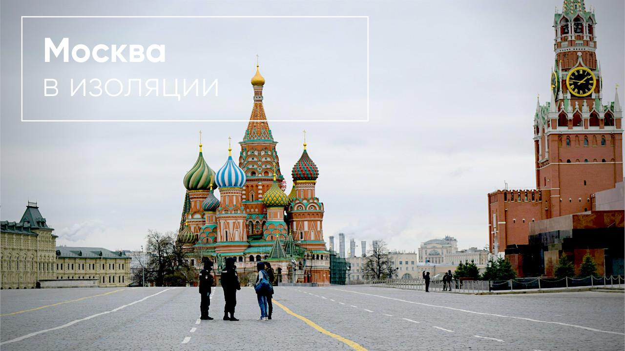 Фото: как выглядит Москва на карантине