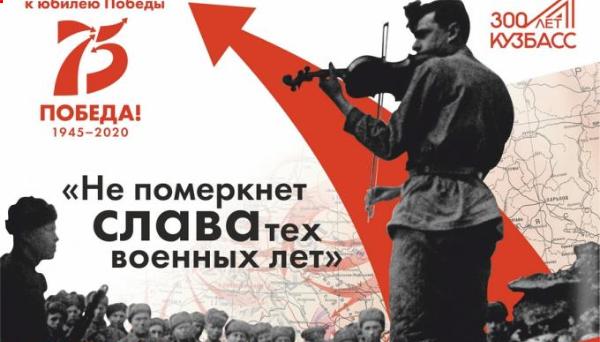 К 75-летию Победы в Великой Отечественной войне. «Не поме...