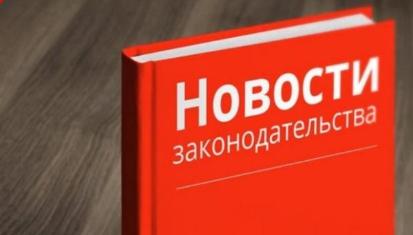 Семинар «Ключевые изменения в трудовом законодательстве 2...