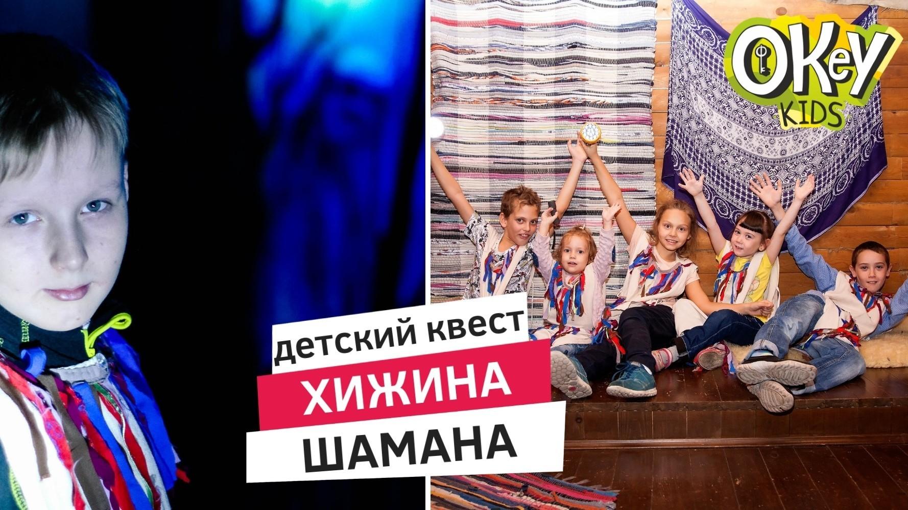 "квест ""ХИЖИНА ШАМАНА"", детская версия 8+"