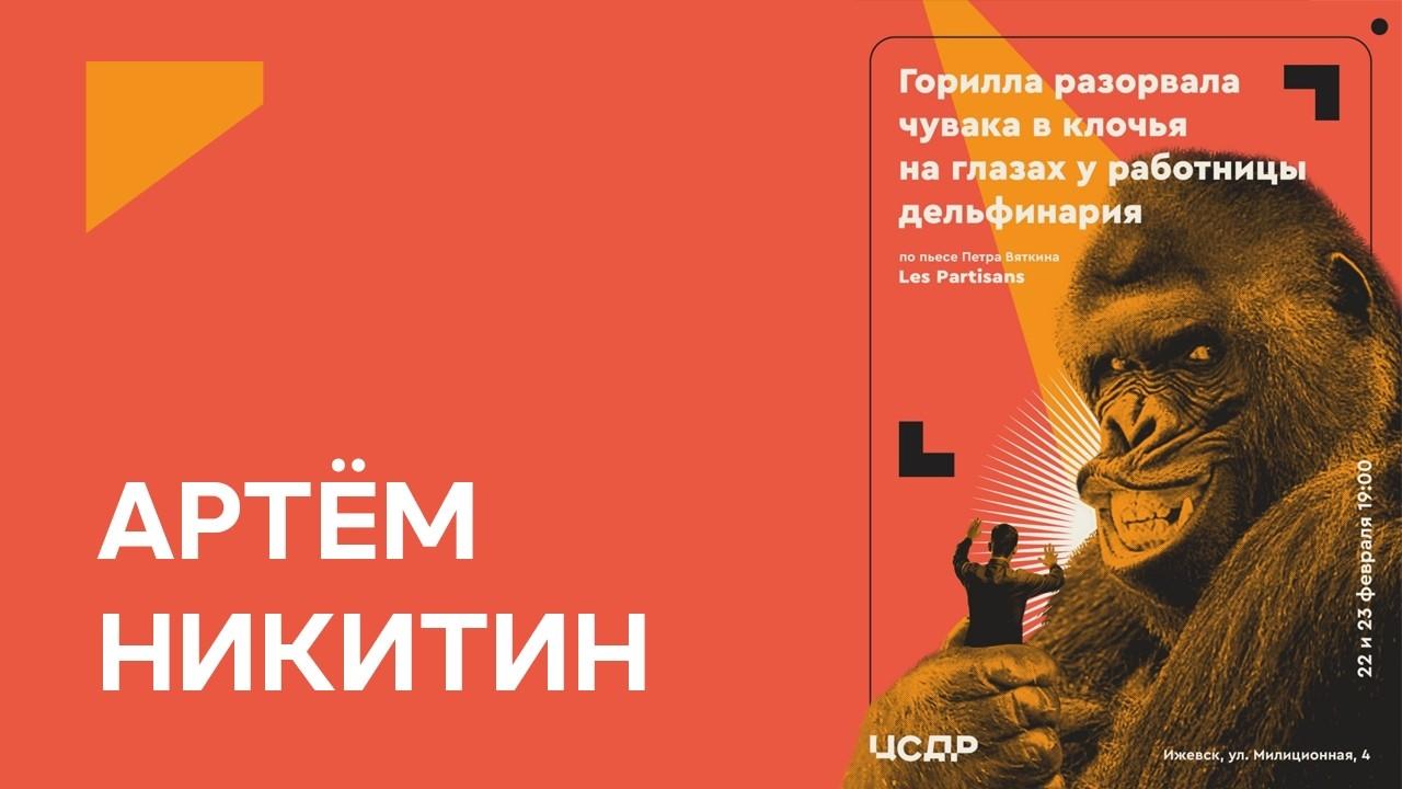 Что общего у Кинг-Конга и Сильвестра Сталоне? Иллюстрации Артема Никитина