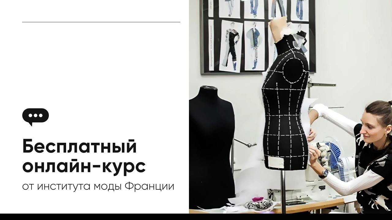 Институт моды Франции запускает бесплатный онлайн-курс