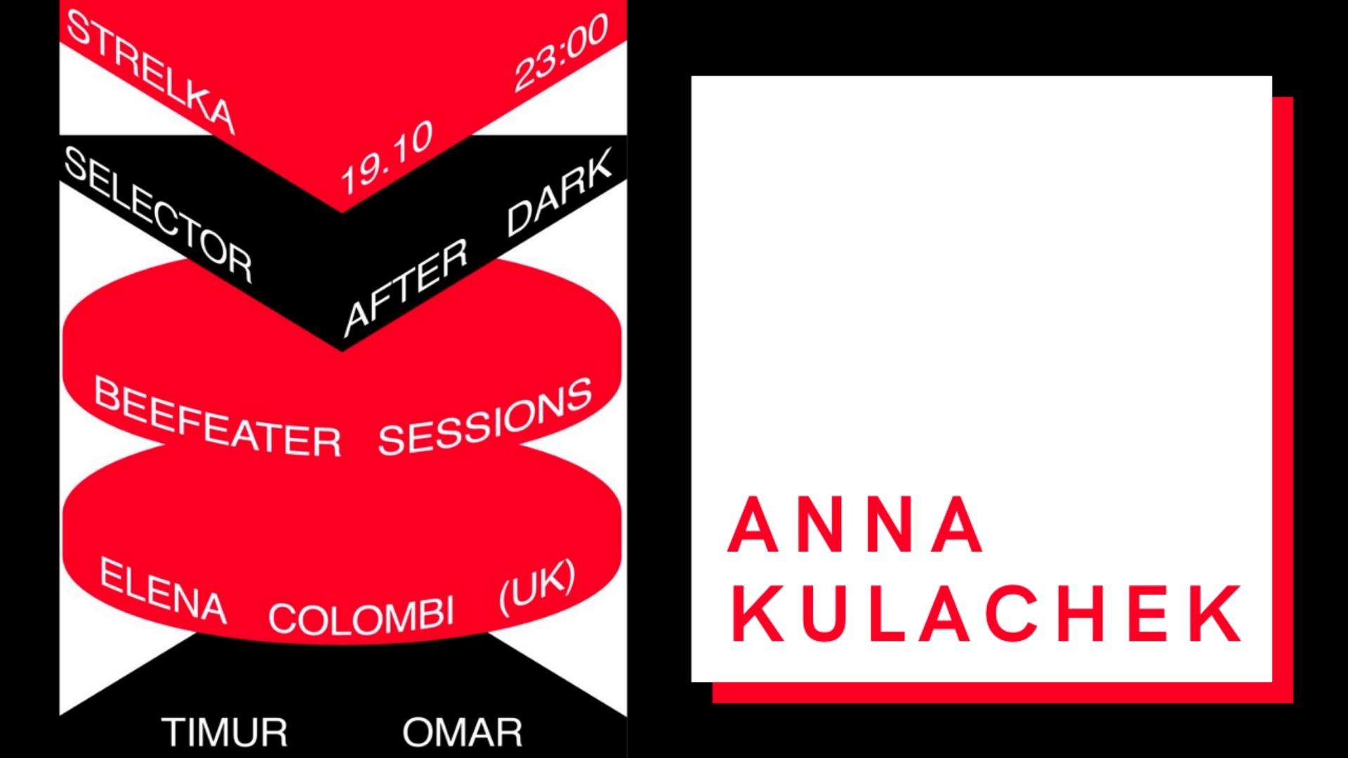 Превращаем красные круги в искусство: иллюстрации Anna Kulachek