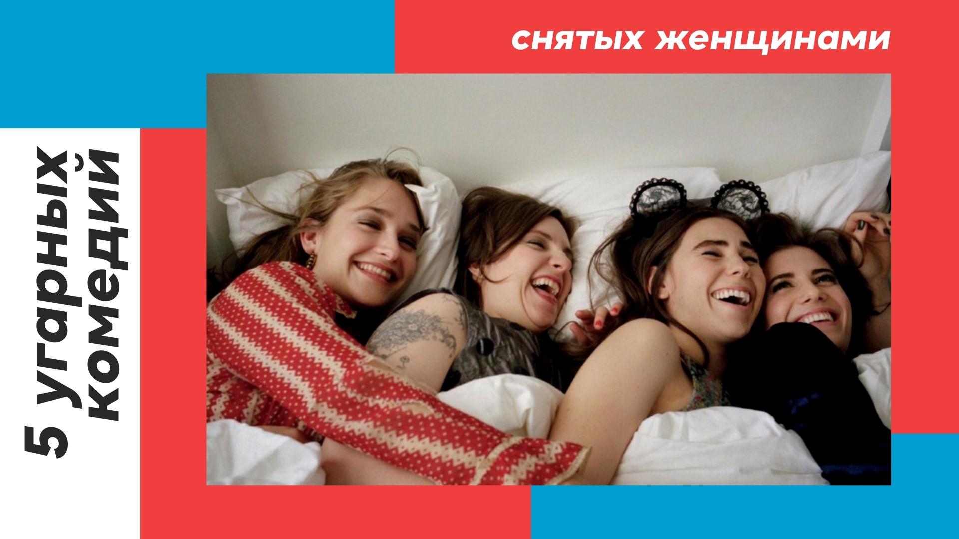 5 острых комедий, снятых женщинами