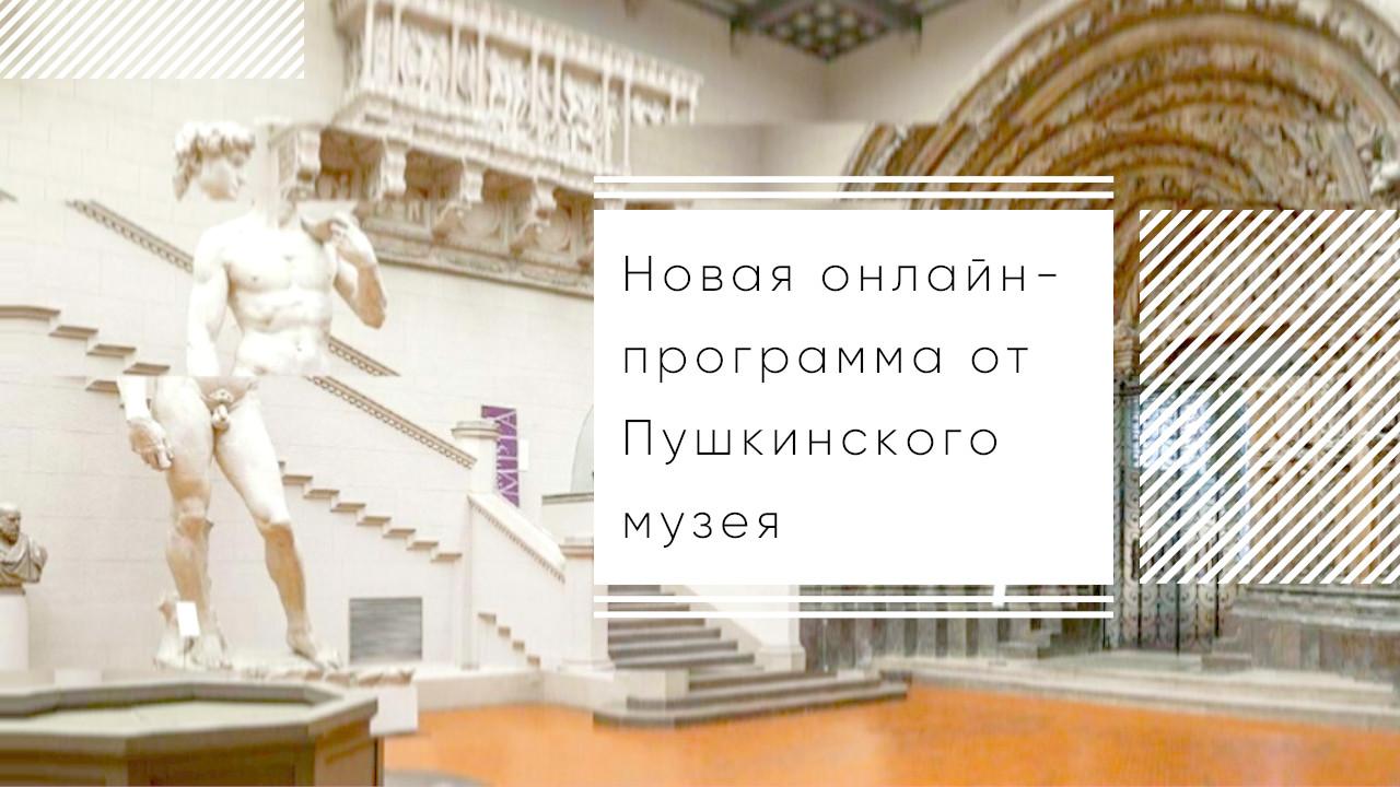 На карантине: ГМИИ им. А. С. Пушкина запускает новую онлайн-программу