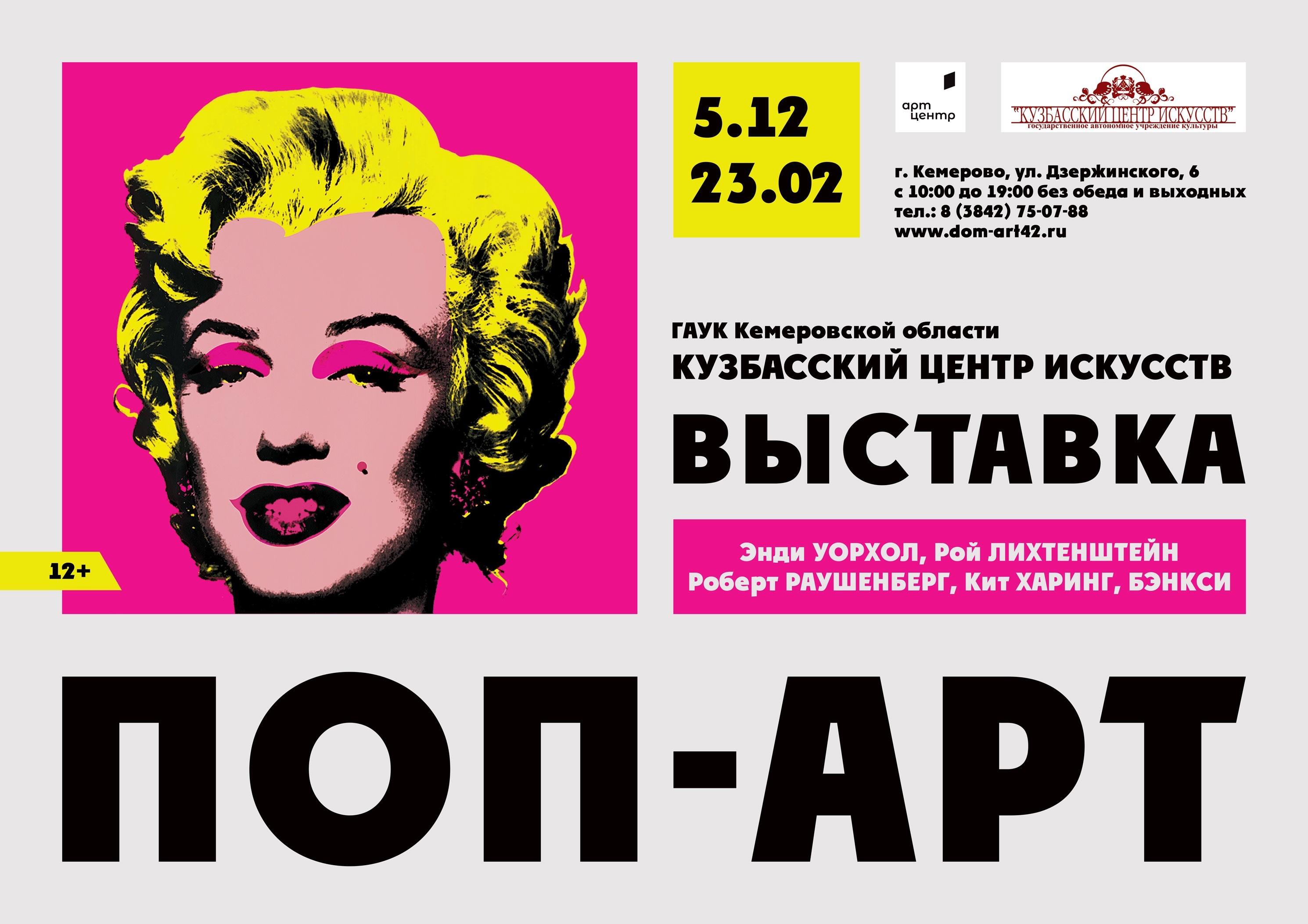 """Выставка """"Поп-арт"""""""