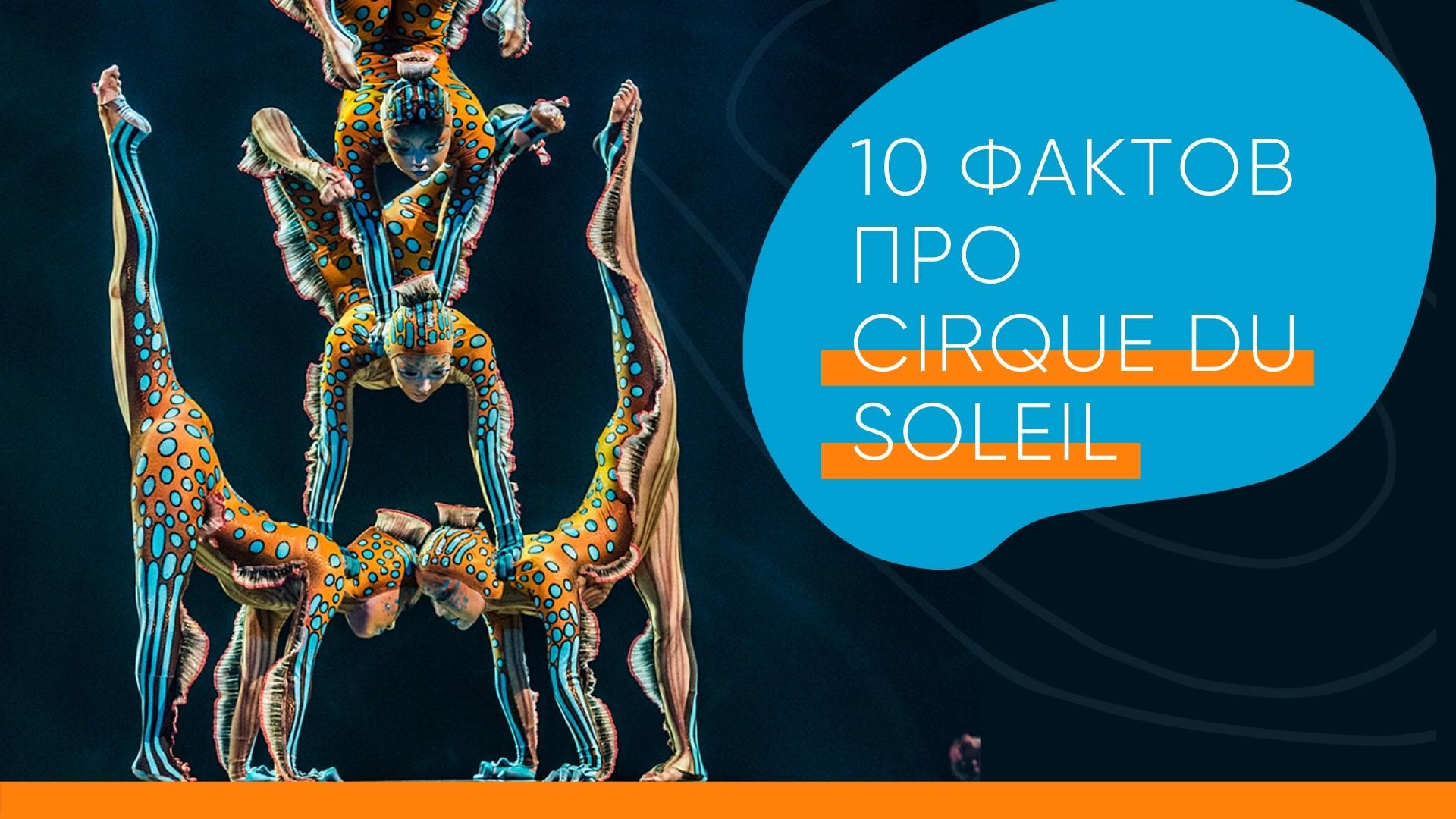 10 фактов про Cirque du Soleil