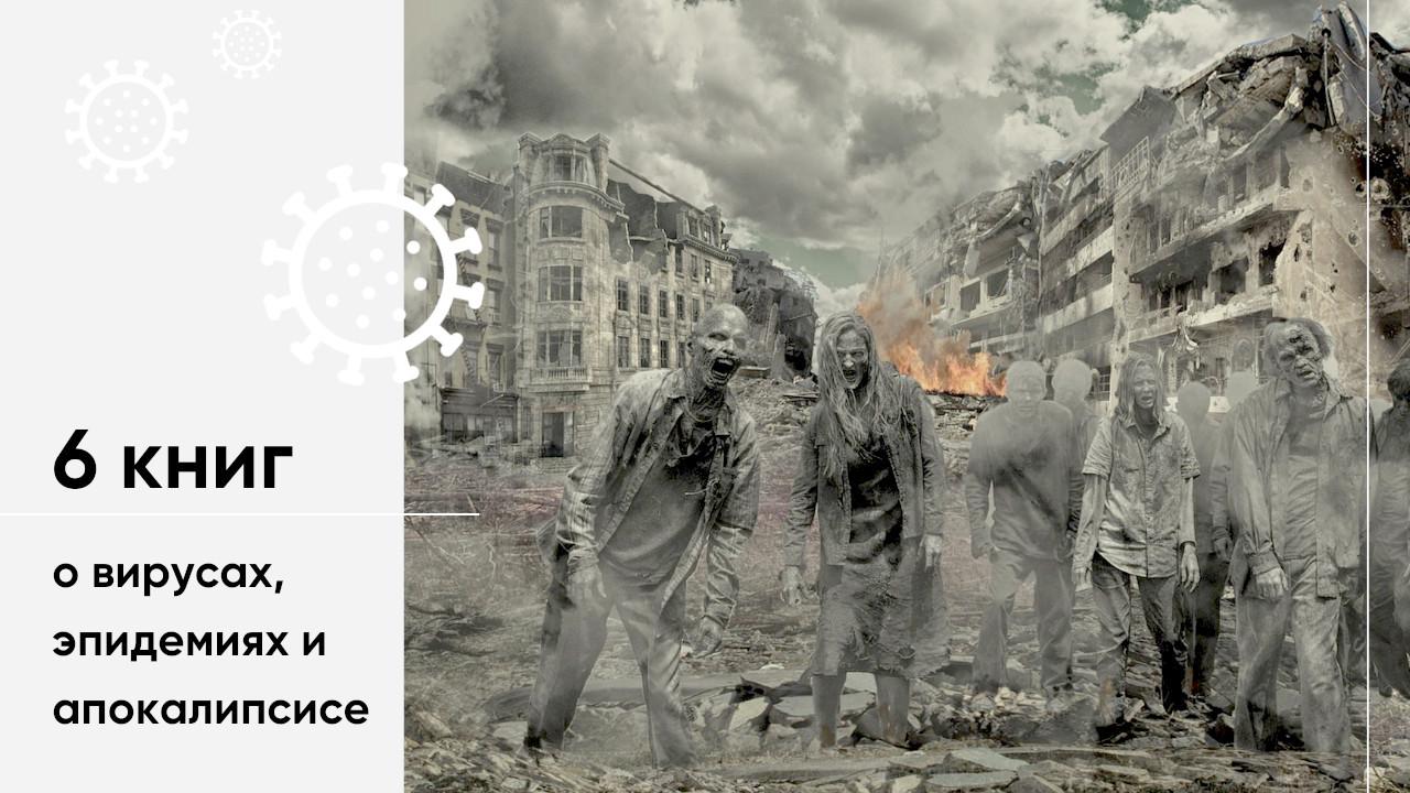 6 книг о вирусах, эпидемиях и апокалипсисе
