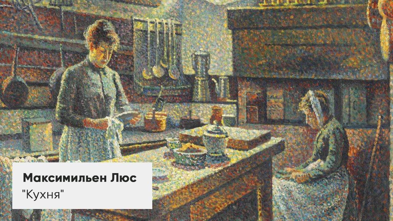 """#ИсторияОднойКартины: """"Кухня"""" - Максимильен Люс"""
