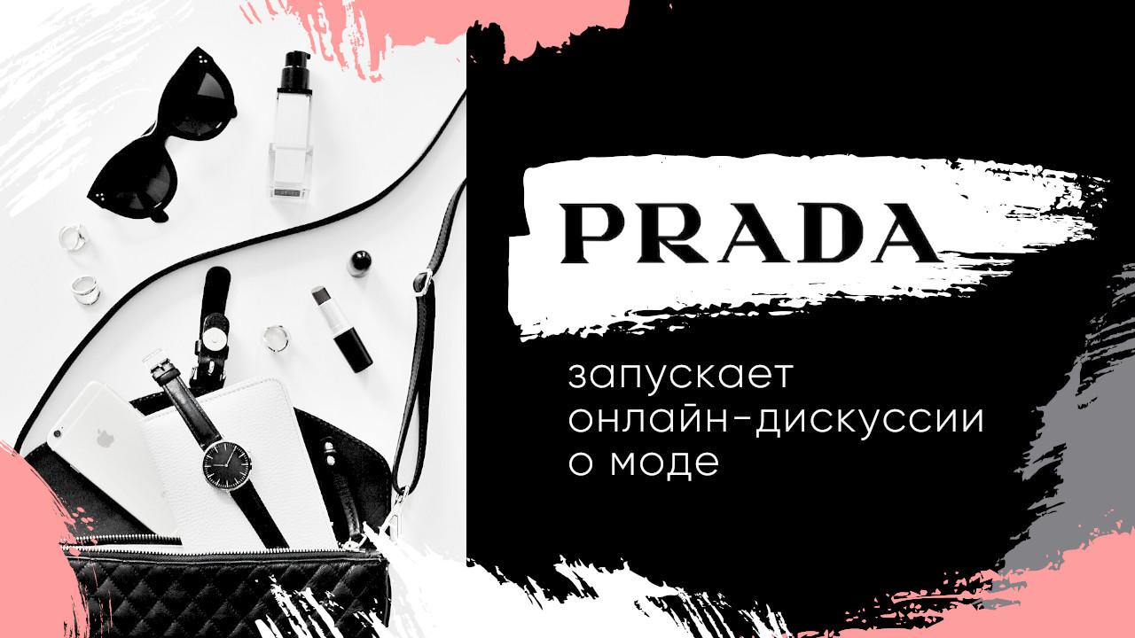 Prada запускает онлайн-дискуссии о моде