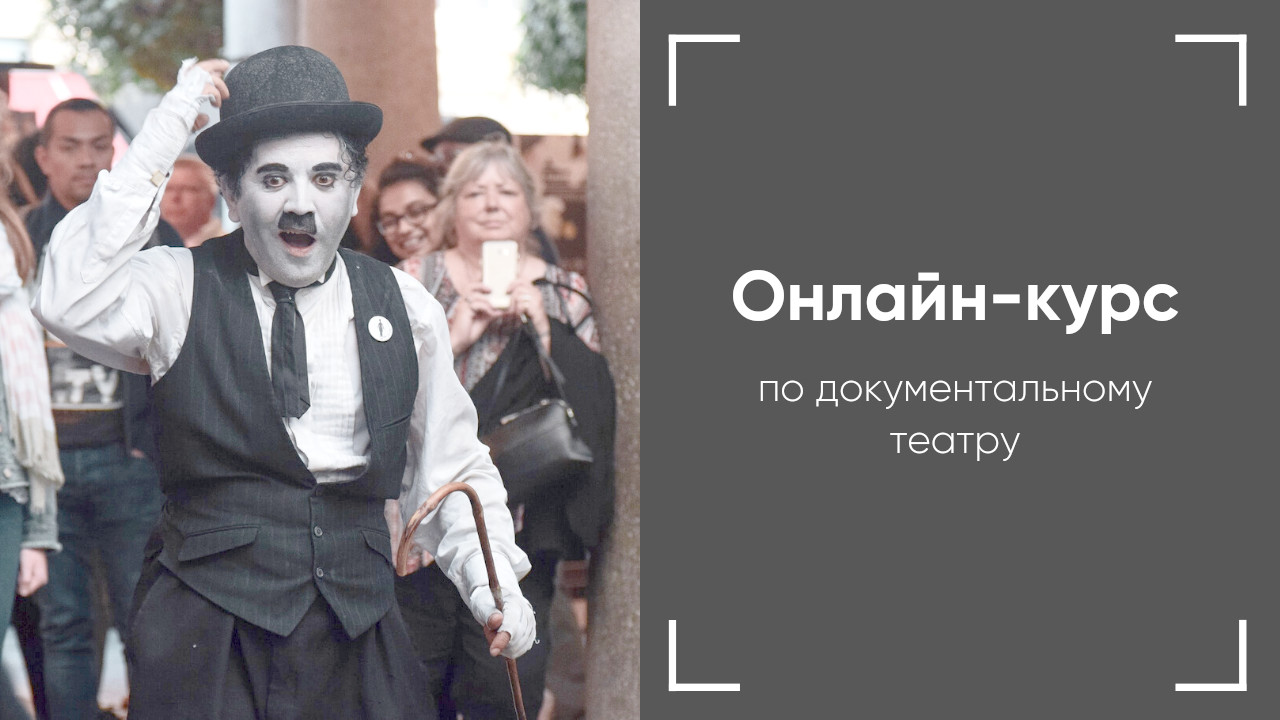 Театр.doc запускает онлайн-курс по документальному театру