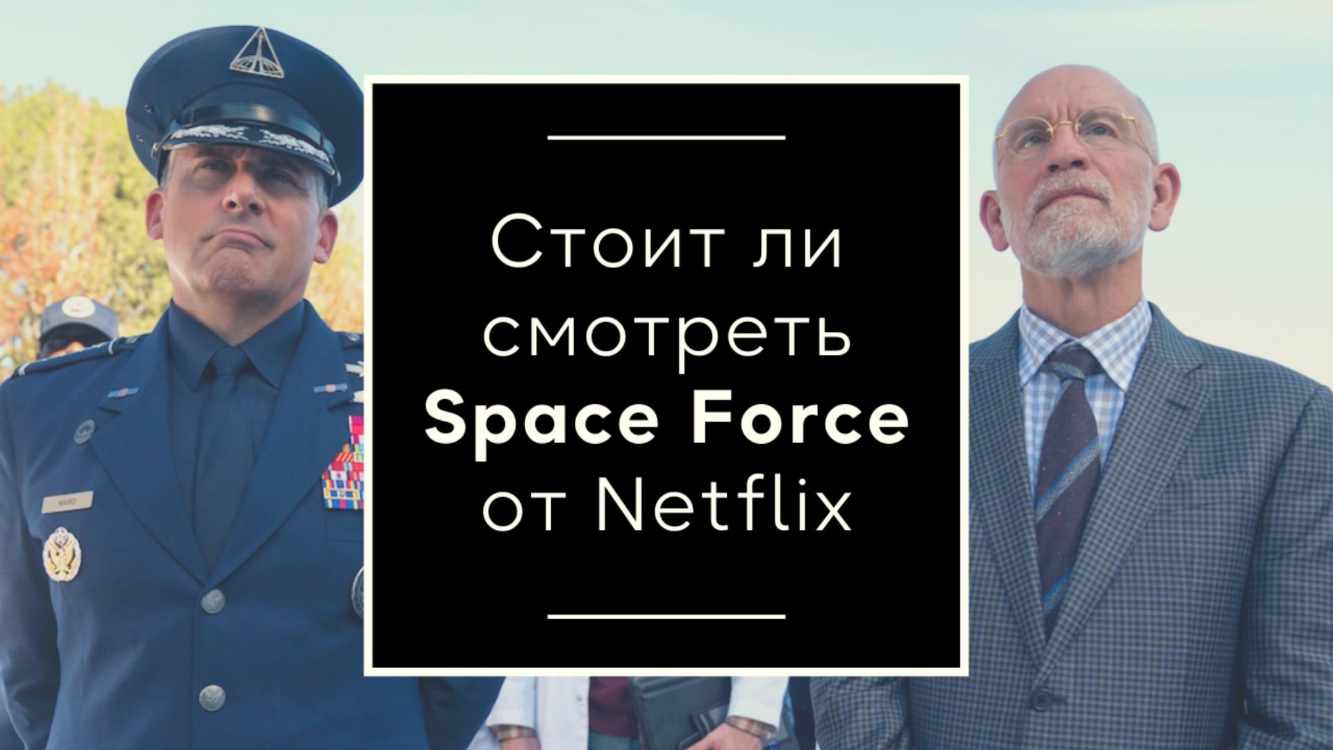 Стоит ли смотреть сериал Space Force от Netflix