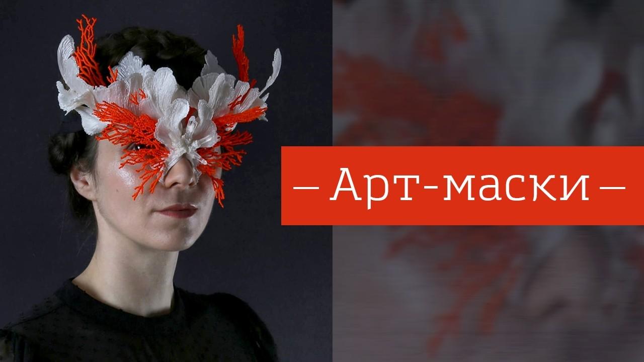 Фото: маски, которые ты не наденешь