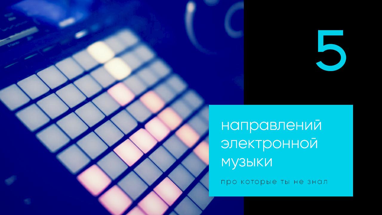 5 направлений электронной музыки, когда все остальное надоело.