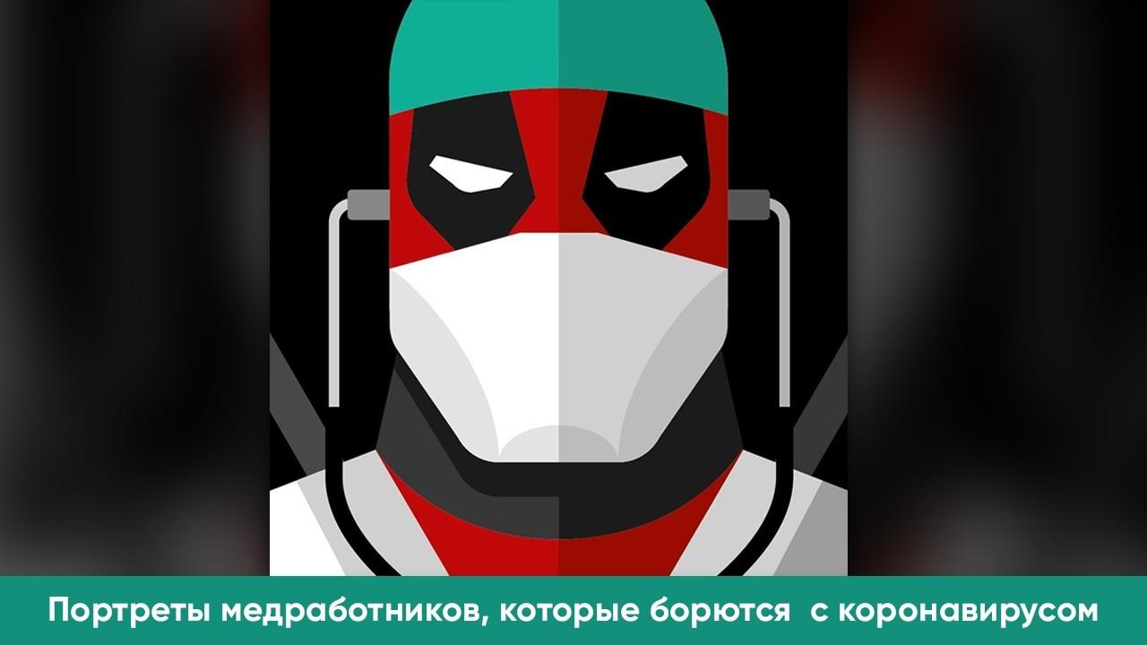 Сербские художники превращают врачей в супергеров