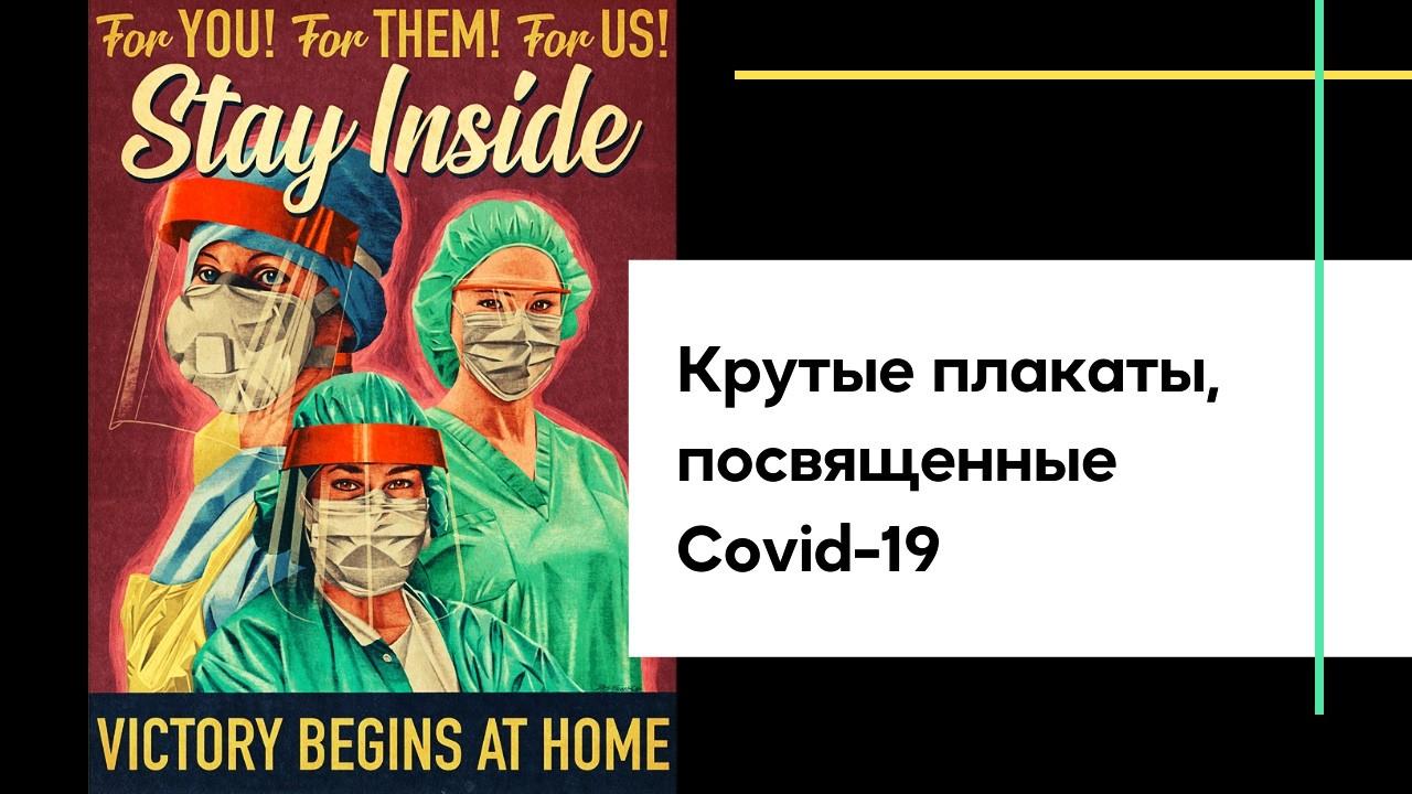 Самые крутые плакаты, посвященные COVID-19