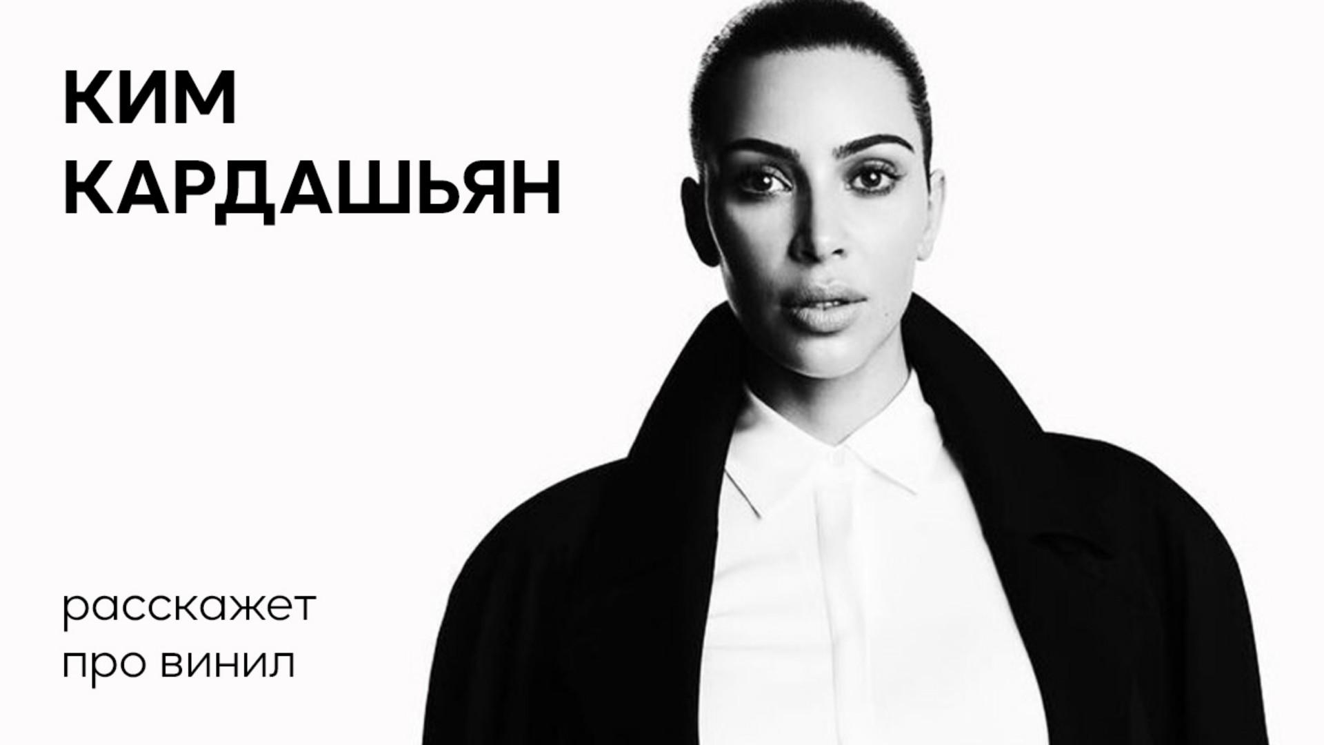 Ким Кардашьян будет рассказывать о правосудии в подкасте на Spotify
