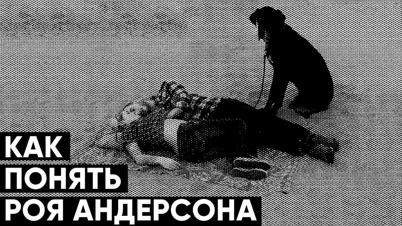 Бесконечность Роя Андерссона: из чего состоят фильмы режиссера