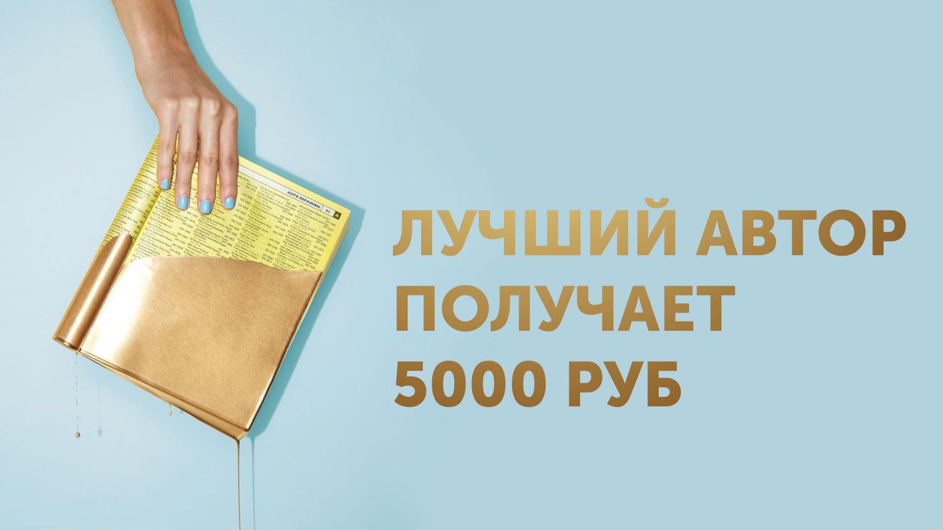 5000 руб автору лучшей статьи
