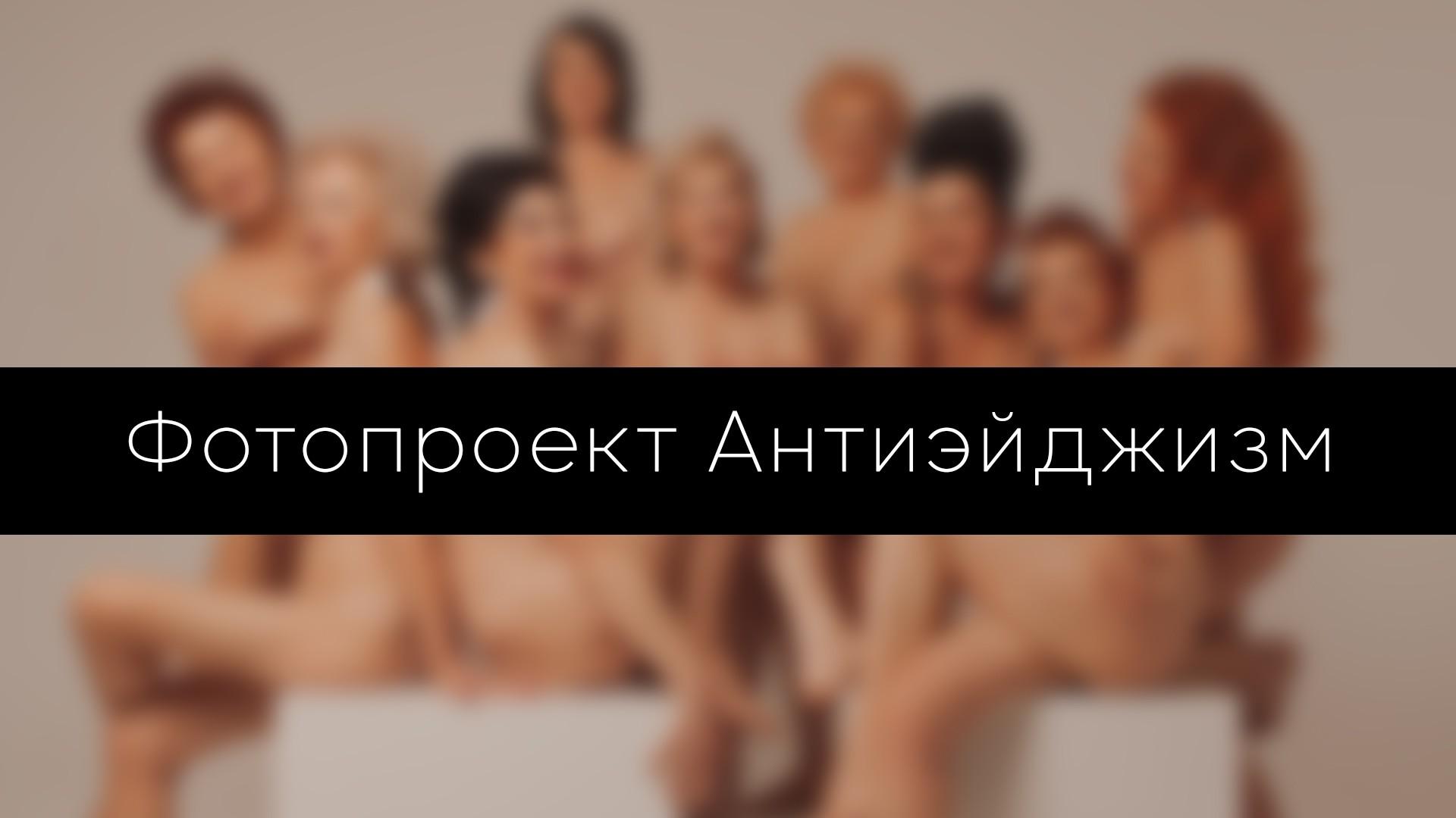 Фотопроект: антиэйджизм