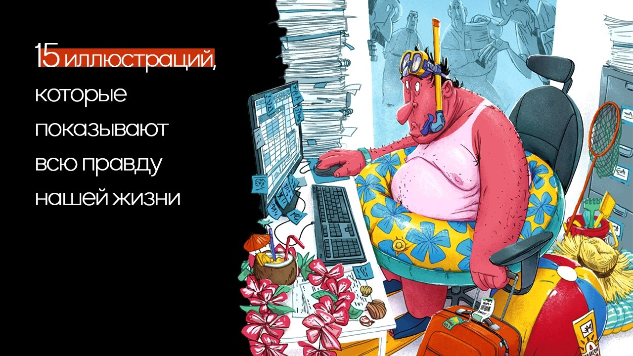 15 иллюстраций, которые показывают всю правду нашей жизни