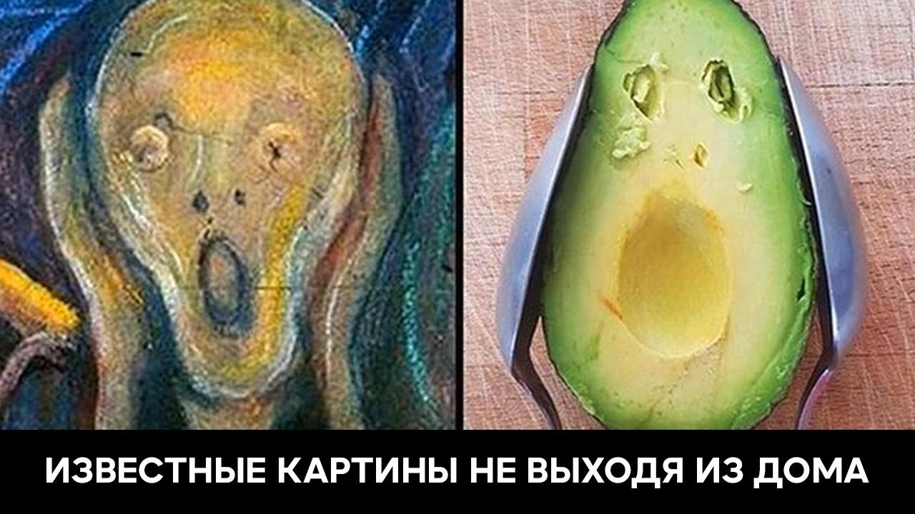 Авокадо вместо лица: люди воссоздают известные картины